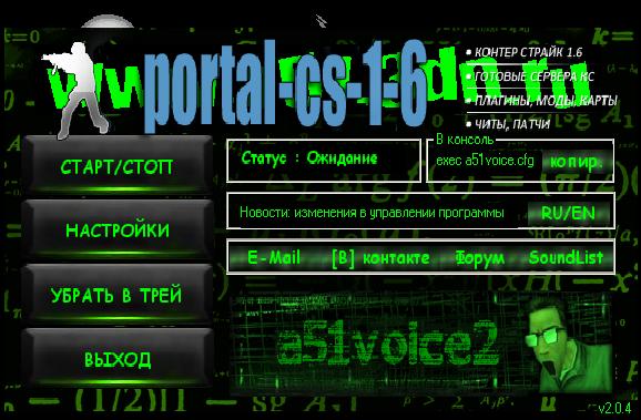 A51voice2 для кс 1.6